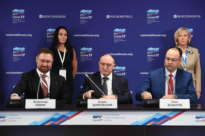 Наинвестиционном консилиуме вСочи подписано соглашение оразвитии Карабаша