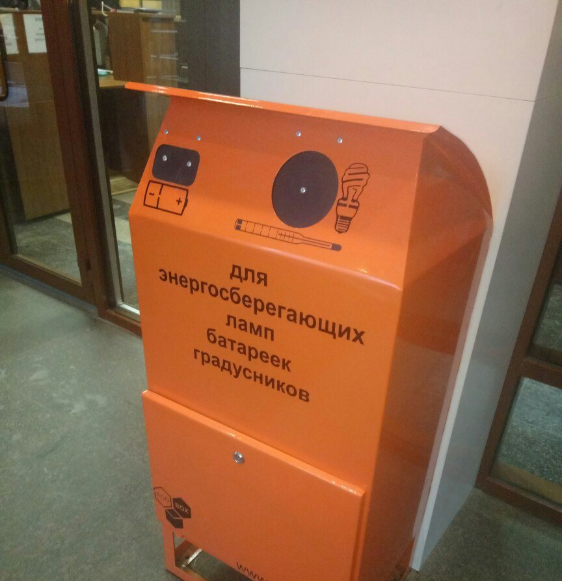 Натерритории Магнитогорского кластера ТБО установят 77 экобоксов для сбора батареек